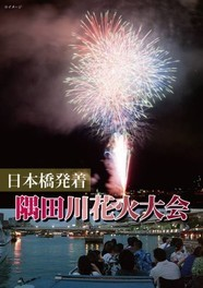 日本橋発着 隅田川花火大会観覧クルーズ2018