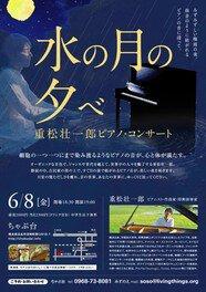 重松壮一郎ピアノ・コンサート〜水の月の夕べ