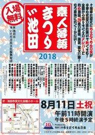 素人落語まつり in 池田 2018