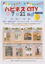 ハピネスCITY in 福島空港 Vol.4 ワークショップ