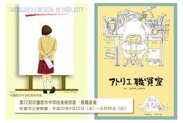 第8回アトリエ職員室 in SAKURA