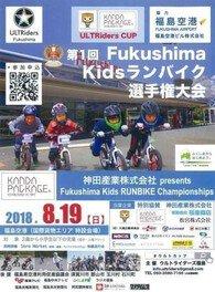 第1回 Fukushima Kids ランバイク選手権大会