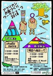アフリカンお面づくりワークショップ2018 in 福岡