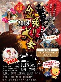 レンブラントホテル厚木 盆踊り大会2018