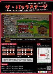 テクノナーゾ 大阪イベントスペース