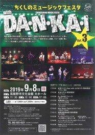 ちくしのミュージックフェスタwith DA・N・KA・I Vol.3
