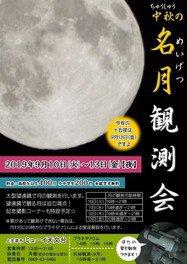 中秋の名月観測会