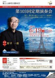富士山静岡交響楽団 第103回定期演奏会