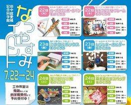 田中舘愛橘記念科学館 夏休みイベント2021