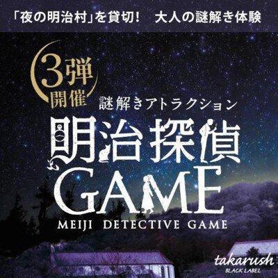 謎解きアトラクション 明治探偵GAME~はじまりの事件~