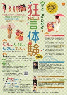 子どものための狂言体験講座「柿山伏(かきやまぶし)」に挑戦!
