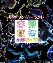 3Dスタジオ特別番組「星空ワンダーランド~春夏秋冬・星座めぐり~」