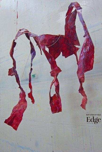 あかりのありか 15th 「Edge(ハシッコ)」