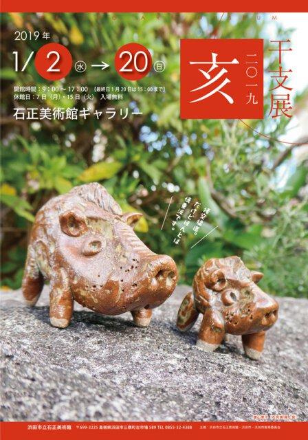 ギャラリー展 干支展-2019亥-