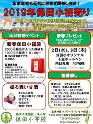 保田小初売り 2019
