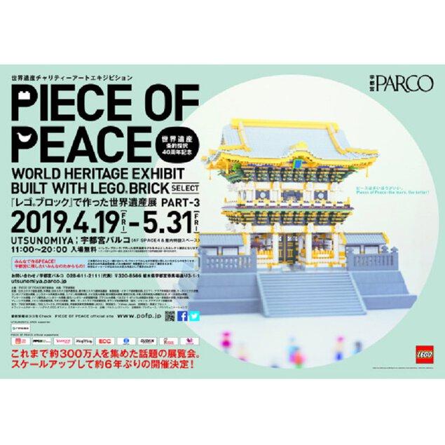 PIECE OF PEACE『レゴ(R)ブロック』で作った世界遺産PART-3