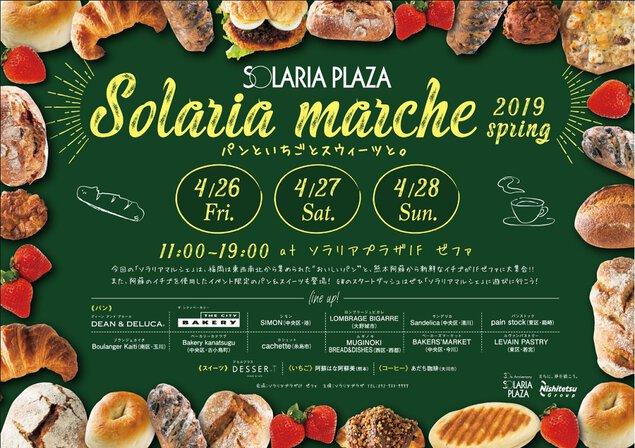 ソラリアマルシェ 2019 spring 〜パンといちごとスウィーツと。〜