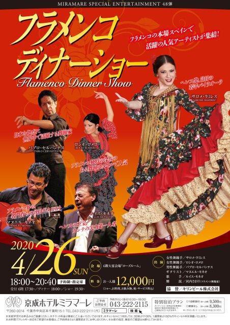 京成ホテルミラマーレ フラメンコディナーショー
