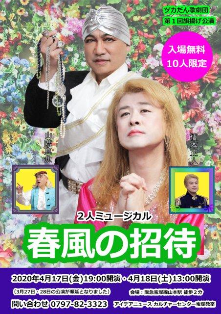 「ヅカだん歌劇団」第1回旗揚げ公演「春風の招待」<中止となりました>