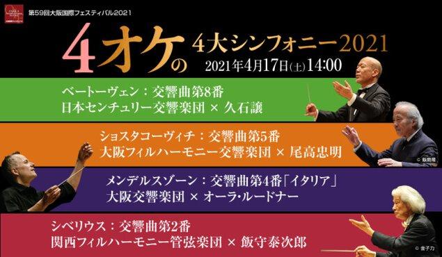 第59回大阪国際フェスティバル2021 4オケの4大シンフォニー2021