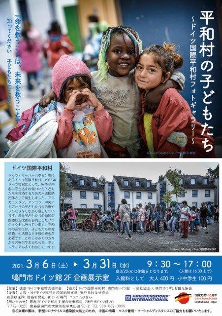 平和村の子どもたち ~ドイツ国際平和村フォトギャラリー~
