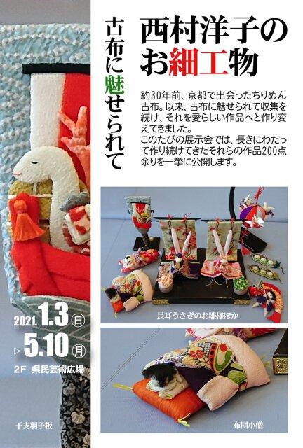 西村洋子のお細工物 ~古布に魅せられて
