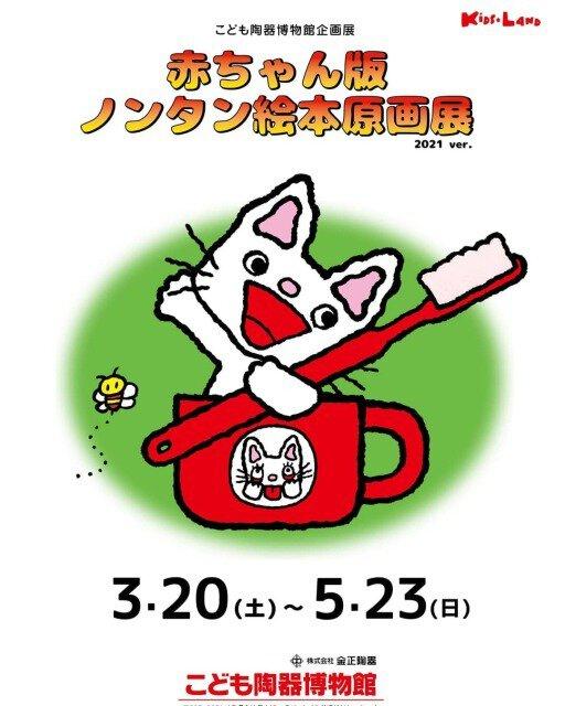 赤ちゃん版ノンタン絵本原画展 2021ver.