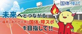 第18回全国障害者スポーツ大会(福井しあわせ元気大会)プレ大会 個人競技