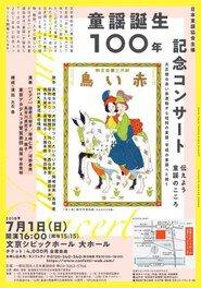 童謡誕生100年 記念コンサート~伝えよう童謡のこころ~
