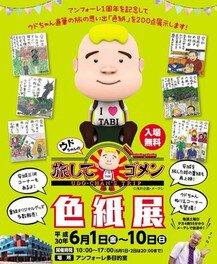 ウドちゃんの旅してゴメン色紙展 in アンフォーレ