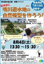 境川遊水地公園の自然模型を作ろう!