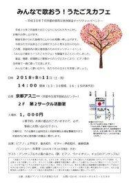 みんなで歌おう!うたごえカフェ~平成30年京都府豪雨災害救援金チャリティーイベント~