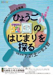 兵庫県政150周年記念企画展「ひょうご五国のはじまりを探る」