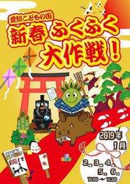 新春ふくふく大作戦!