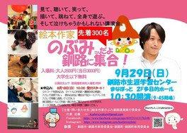 絵本作家のぶみ釧路講演会