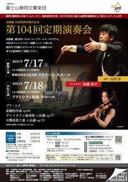 富士山静岡交響楽団 第104回定期演奏会(静岡公演)