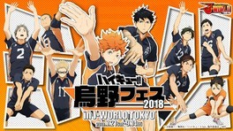 ハイキュー!! 烏野フェス2018 in J-WORLD TOKYO