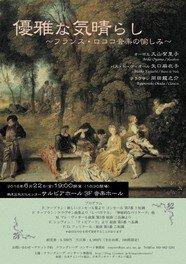 優雅な気晴らし 〜フランス・ロココ音楽の愉しみ〜