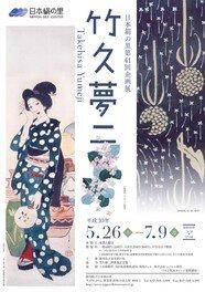 日本絹の里第41回企画展「竹久夢二」