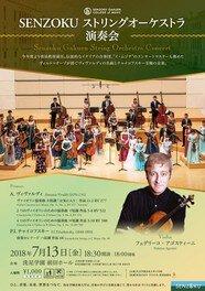 SENZOKU ストリングオーケストラ 演奏会