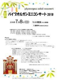 パイプオルガンミニコンサート2018