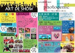 みやま芸術祭vol.4~ART DE SHOW~