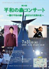 第24回平和の森コンサート 2018