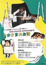 イタリア児童演劇 La Baracca 「さかさまのお話」