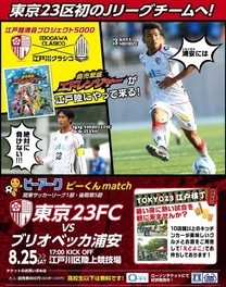 東京23FCホームゲーム後期第五節@江戸川区陸上競技場