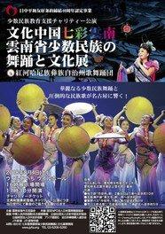文化中国 七彩雲南 雲南省少数民族の舞踊と文化展(名古屋公演)