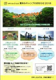 NPO法人S-pace 夏休み「ハチ高原キャンプ」