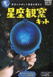 ワークショップ「星空へのアプローチ 星座観察キット工作」