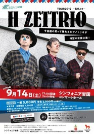 「H ZETTRIO TOUR 2019 -気分上々-」山口公演