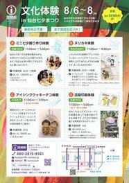 文化体験 in 仙台七夕まつり